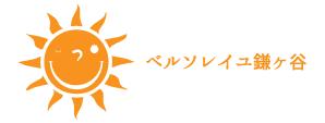 ベルソレイユ鎌ヶ谷 ホスピス、重度障害 住宅型ホーム