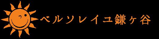 ベル・ソレイユ鎌ケ谷 | 介護・ホスピス・重度障害住宅型ホーム